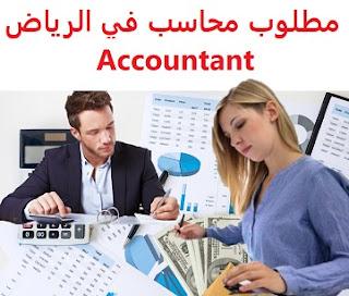 وظائف السعودية مطلوب محاسب في الرياض Accountant