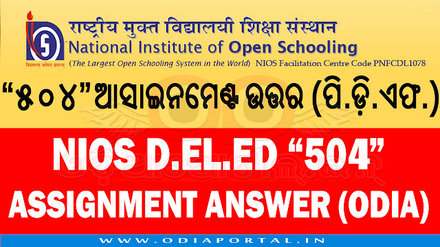 D.El.Ed (C.T) Odia Assignment Paper (504) Answer Note [PDF], The following is the answer paper or note for NIOS D.El.Ed. (C.T.) for in-service teachers of Odisha, download 504 nios assignment answer note, odia nios answers, 504 nios oriya assignment note, , Assamese, Bangla, Gujarati, Kannada, Odia, Punjabi, Telugu, Tamil and Marathi