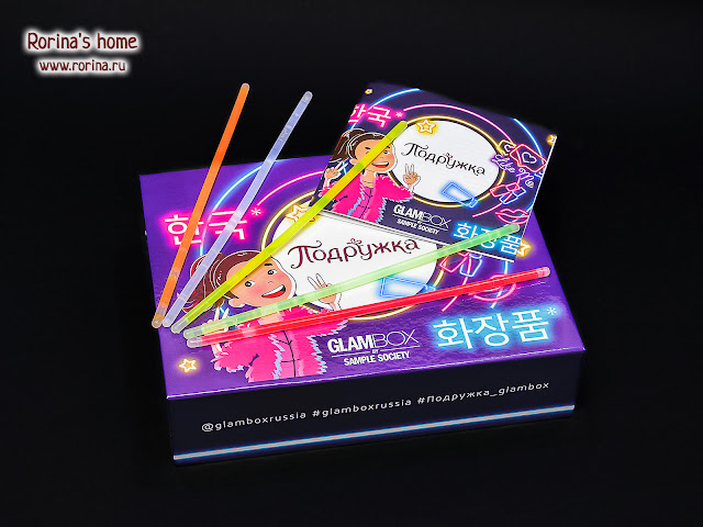 Лимитированный бьюти-бокс GlamBox и «Подружка» Korean Boom: отзывы