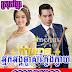 Nak Ang Mchas Khleng Khlay 25 END