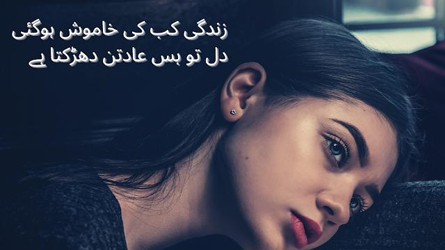 sad urdu poetry - 2 line urdu shayari - best poetry in urdudil khamoshi  zindgi urdu shayri