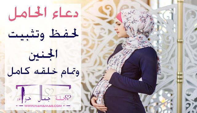 دعاء الحامل لحفظ الجنين وتثبيته وتمام خلقه كامل