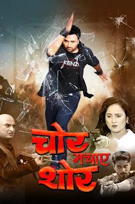 Chor Machaye Shor 2018 Bhojpuri 720p WEB-DL 1.1GB