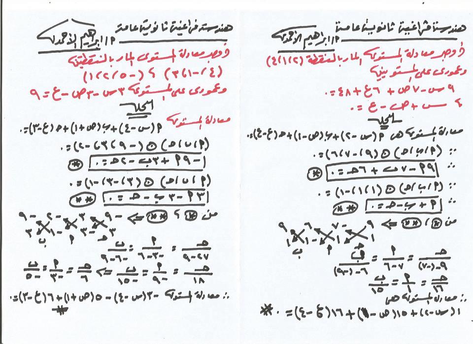 اهم النقاط والاسئلة على الهندسة الفراغية لطلاب الثانوية العامة أ/ ابراهيم الأحمدي 5