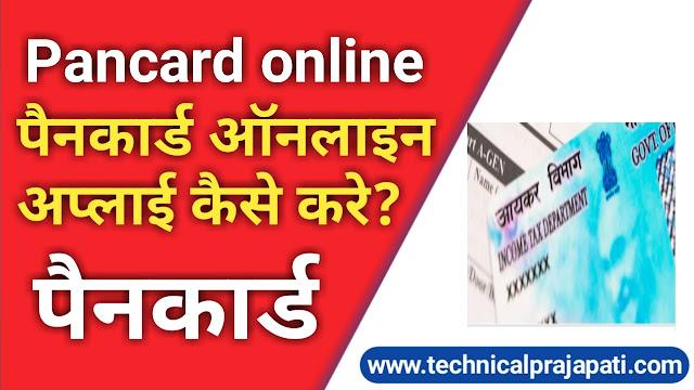 Pancard, पैन कार्ड ऑनलाइन, pan card ke liye online avedan kaise kare, kin-kin document ki jarurat hoti hai.