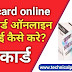 The Single Most Important Thing You Need To Know About PANCARD
