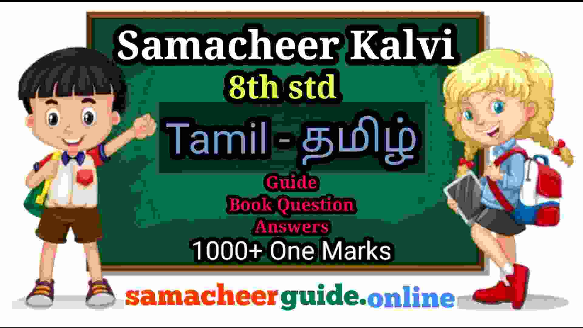 Samacheer Guide 8th Tamil Book Solutions Term 1,2,3