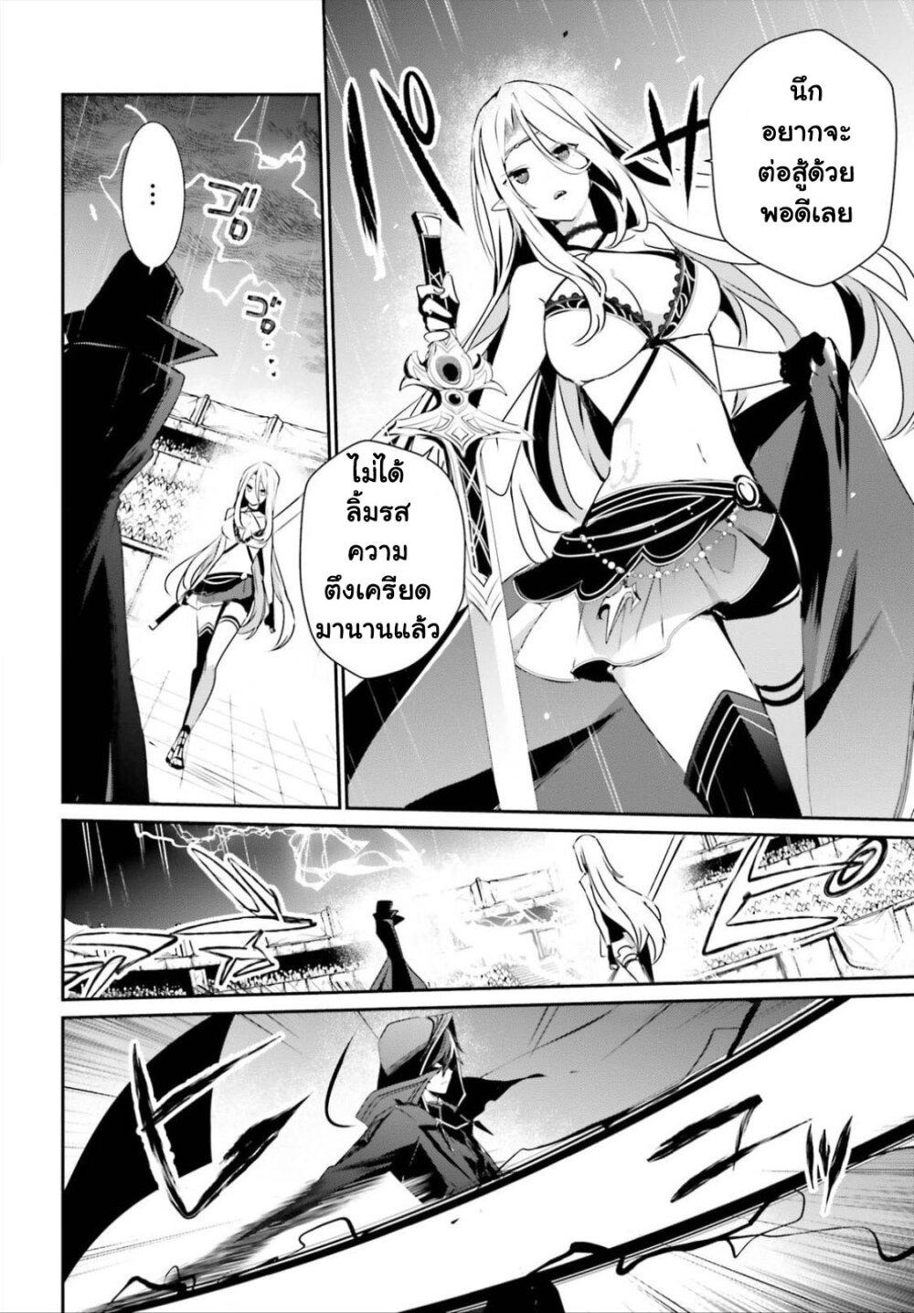 อ่านการ์ตูน Kage no Jitsuryokusha ni Naritakute! ตอนที่ 26 หน้าที่ 14