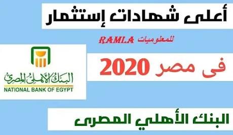 شهادات البنك الأهلي المصري