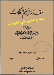 تحميل كتاب مقدمة في علم الفلك للمبتدئين pdf