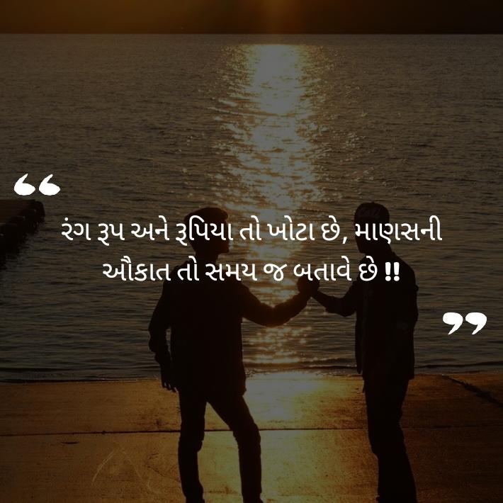 parivar quotes in gujarati