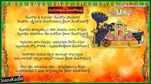 Melukolupu Song,Slokas - Sri Ranganatha Temple,Sri Ranganatha Song mp3 Free Download, Play, Lyrics and Videos,Suprabhatam Seva in Tirumala Temple,sri ranganatha stotram in telugu,sri ranganatha ashtothram,Benefits of Chanting Prayers -Increase Wisdom Positive Wish,Images for sri ranganatha melukolupu,sri ranganatha prayers,sri ranganatha slokams,sri ranganatha hd wallpapers,Sri Ranganatha Stotram: A Prayer to Lord Ranganatha Swamy,
