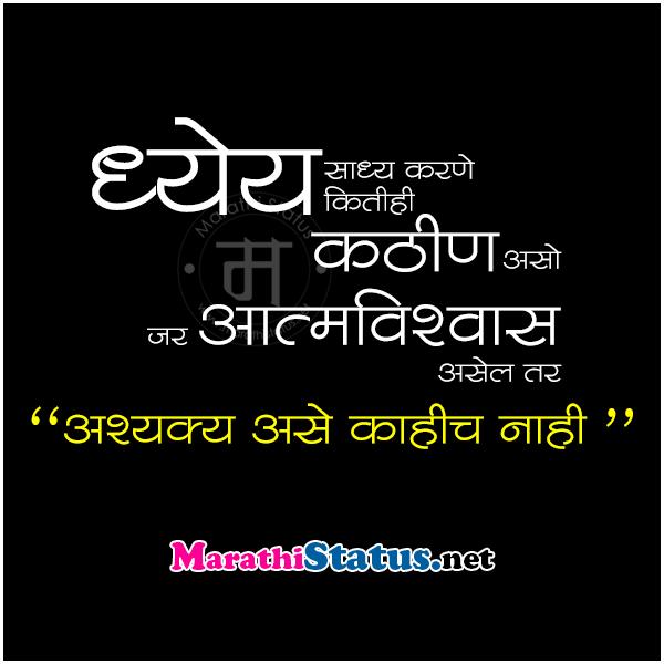 Positive Attitude Quotes Marathi: Marathi Suvichar (Quotes) Status Images » 1