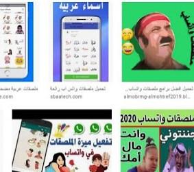 ملصقات واتساب مضحكه للايفون وجاهزة مجانا لهواتف ايفون