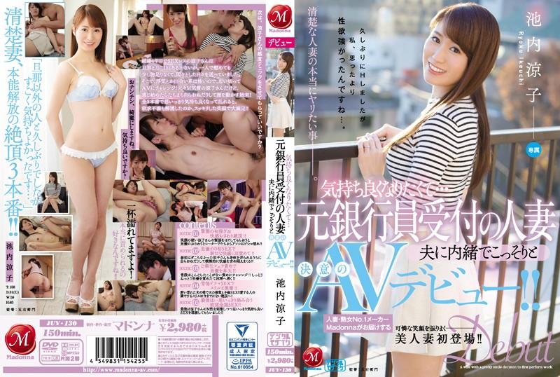 Bộ phim đầu tiên của em Ikeuchi Ryouko nên xem [JUY-130 Ikeuchi Ryouko]