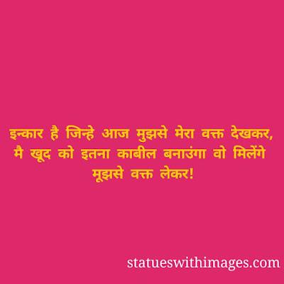 success attitude,success attitude in hindi