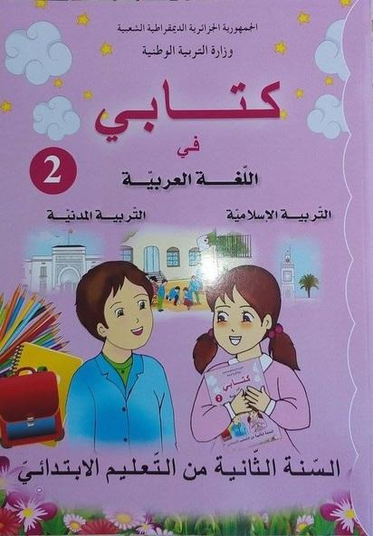 تحميل كتاب اللغة العربية، التربية المدنية و التربية الإسلامية سنة 2 ابتدائي الجيل الثاني 2016-2017