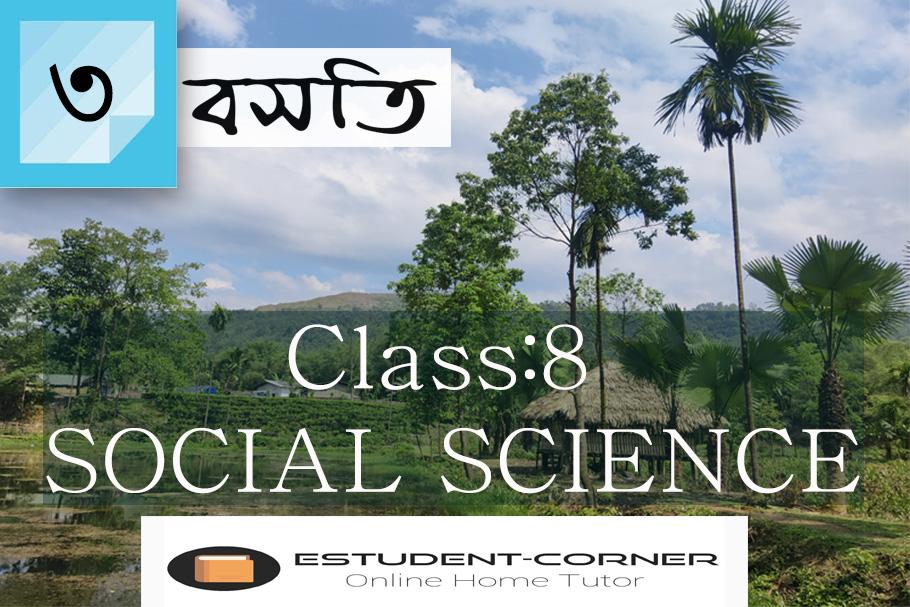 lesson 3, বসতি, Class 8, social science