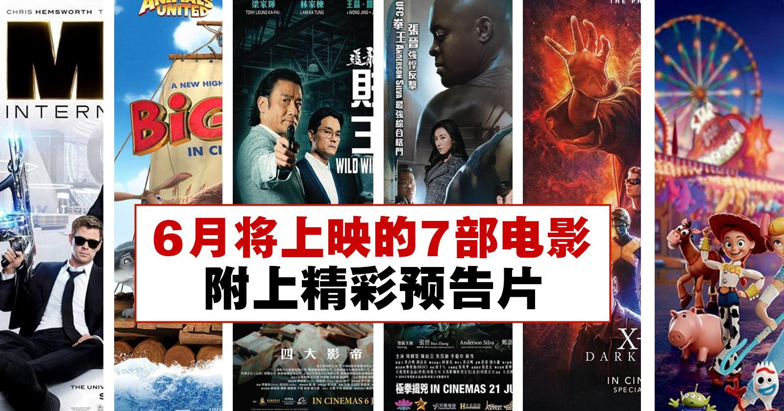 6月将上映的7部电影