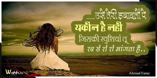 Ahmad-Faraz-Romantic-Sad-Poetry-2-lines-In-Hindi-Urdu-9