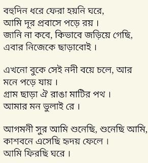 Agomonir Gaan Lyrics Anupam Roy