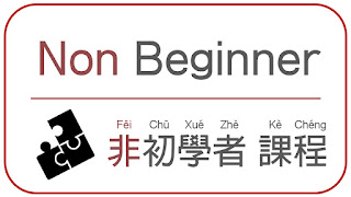 Chinese Courses for Non Beginner