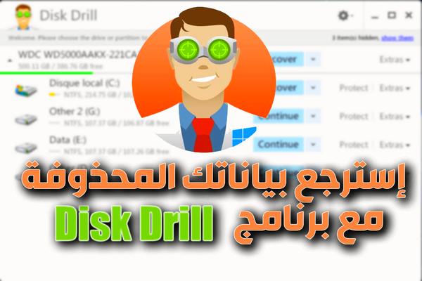 الآن مع برنامج Disk Drill يمكنك إسترجاع جميع البيانات المحذوفة من الحاسوب