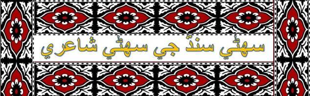 کسی گمنام سندھی شاعر کی خوبصورت سندھی شاعری