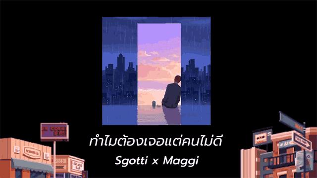 ฟังเพลง - ทำไมต้องเจอแต่คนไม่ดี Sgotti x Maggi - YouTube