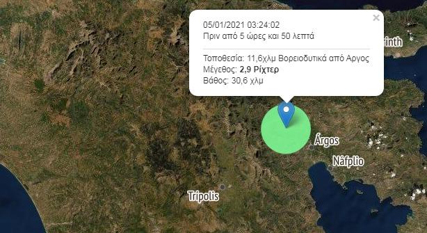 Σεισμική δόνηση 2,9 Ρίχτερ με επίκεντρο κοντά στο  Άργος