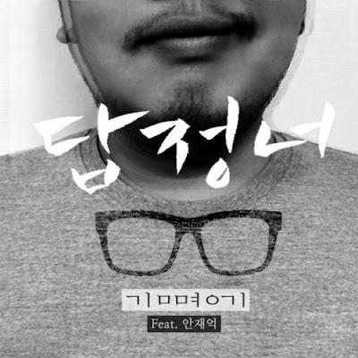 [Single] Kim Myung Ki – 답. 정. 너