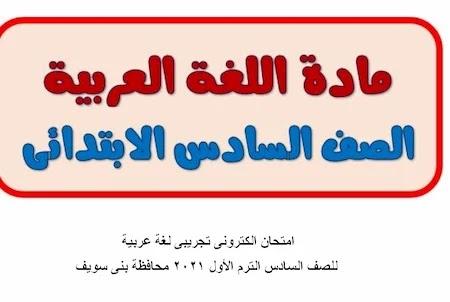 اختبار عربى الكترونى ساتة ابتدائى ترم اول 2021