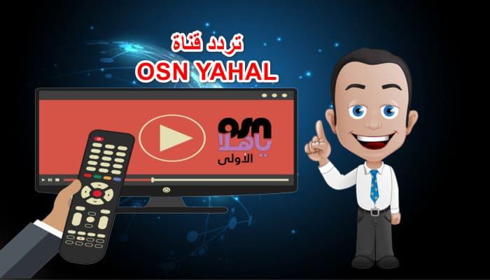 تردد قناة osn ياهلا الأولى 2020 الترفيهية علي نايل سات مع شرح تنزيل التردد