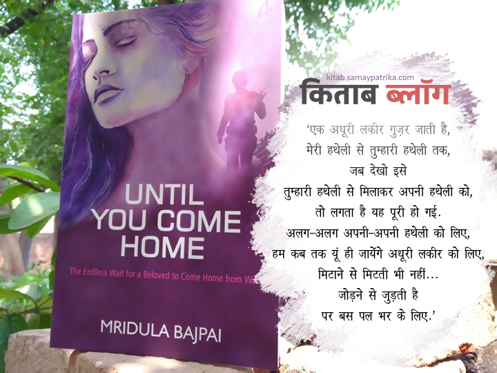 mridula-vajpaye-until-you-come-home