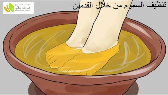 تنظيف السموم من خلال القدمين