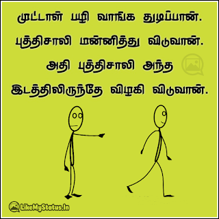 Puthisali muttal tamil thought