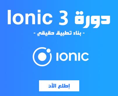 دورة ionic3