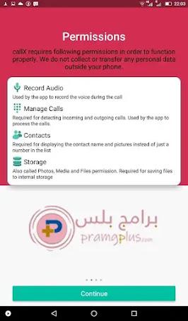 أذونات برنامج تسجيل المكالمات سامسونج