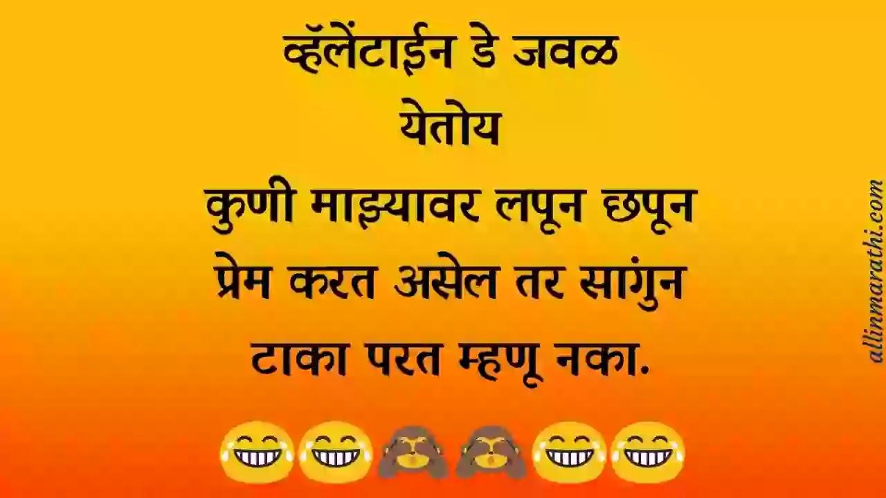 Valentine Funny wishes marathi