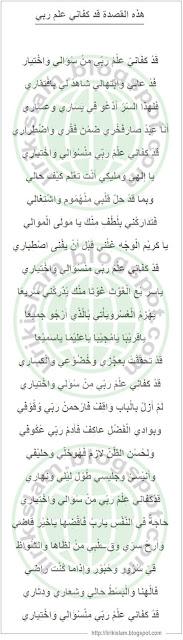 lirik qoshidah qad kafani ilmu rabbi