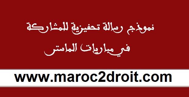 Photo of نموذج رسالة تحفيزية بالفرنسية والعربية للمشاركة في مباريات الماستر 2019-2020