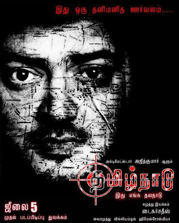we bring it first here!!: THALA AJITH 'S NEW POSTER OF NEW ...