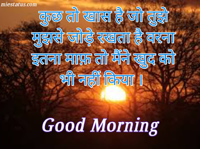 status-good-morning-hindi