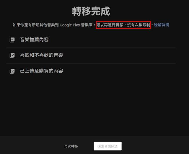 【紀錄】🔖 將【Google Play Music】上的音樂轉移到【YouTube Music】