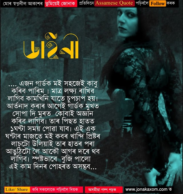 Daini part 16 assamese horror novel ডাইনী পাৰ্ট ১৬