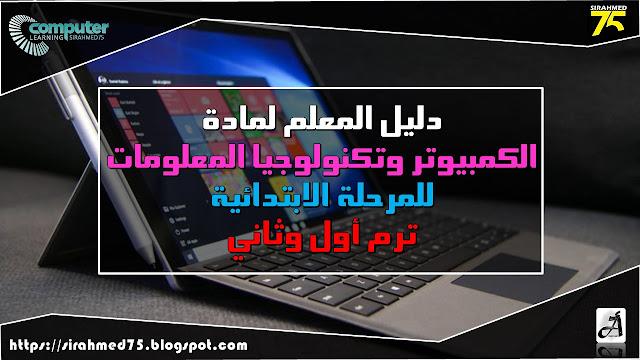 دليل المعلم تقنية المعلومات اولى ثانوي ليبيا