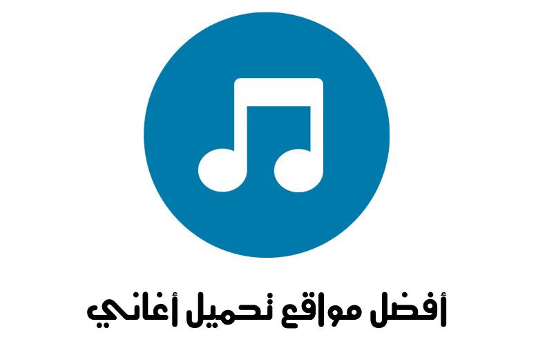 برنامج تحميل اغاني للكمبيوتر 2020