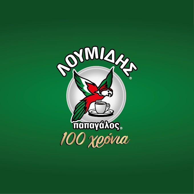 Λουμίδης Παπαγάλος, 100 χρόνια δυνατές αναμνήσεις και ιστορίες!