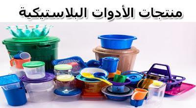 سوق منتجات الأدوات البلاستيكية العالمية