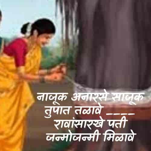 Vat Purnima Funny sms, status, Jokes in Marathi